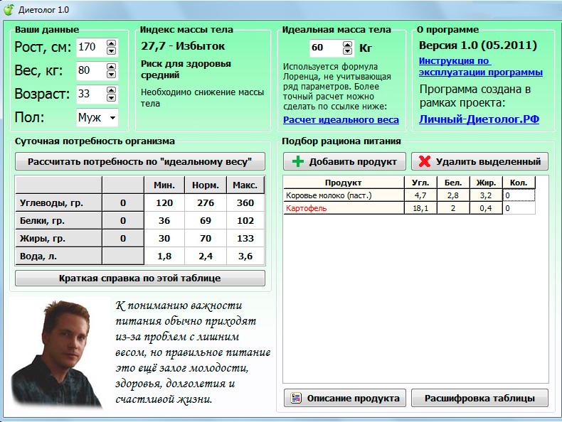 медицинская энциклопедия программа для пк скачать бесплатно